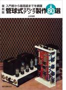【全1-2セット】管球式ステレオアンプ製作