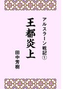 【全1-7セット】アルスラーン戦記(らいとすたっふ文庫)