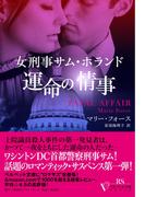 【全1-2セット】女刑事サム・ホランド(ベルベット文庫)