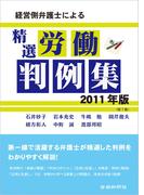 【全1-5セット】経営側弁護士による精選労働判例集