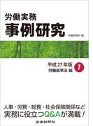 【全1-9セット】労働実務事例研究 平成27年版