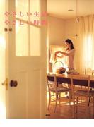 【全1-3セット】やさしい生活、やさしい時間(集英社女性誌eBOOKS)