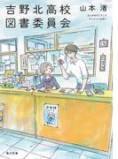 【全1-3セット】吉野北高校図書委員会(角川文庫/MF文庫ダ・ヴィンチ)