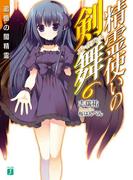 【6-10セット】精霊使いの剣舞(MF文庫J)