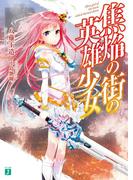 【全1-3セット】焦焔の街の英雄少女(MF文庫J)