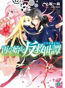【全1-2セット】再び始まる反救世譚(エスカトラ)(MF文庫J)