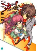 【全1-5セット】ミカヅチ(MF文庫J)