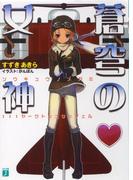 【全1-2セット】蒼穹の女神(MF文庫J)
