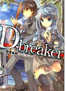 【全1-3セット】D-breaker ディーブレイカー(MF文庫J)
