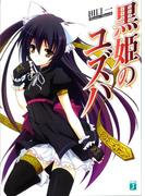 【全1-3セット】黒姫のユズハ(MF文庫J)