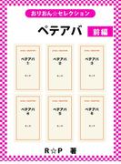 【全1-2セット】ペテアバ