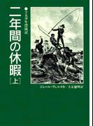【全1-2セット】二年間の休暇(偕成社文庫)