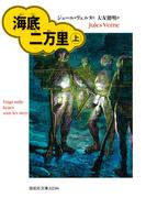 【全1-3セット】海底二万里(偕成社文庫)
