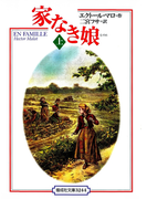 【全1-2セット】家なき娘(偕成社文庫)