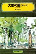 【全1-4セット】大地の園(偕成社文庫)