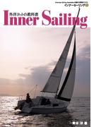 【全1-3セット】外洋ヨットの教科書 インナーセーリング