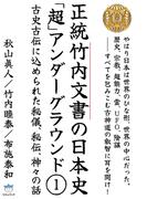 【全1-2セット】正統竹内文書の日本史「超」アンダーグラウンド