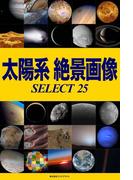 【全1-2セット】太陽系 絶景画像 SELECT 25