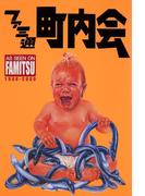 【全1-3セット】ファミ通町内会(ファミ通Books)