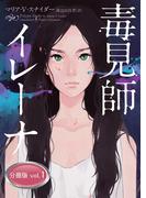 【全1-2セット】毒見師イレーナ 分冊版(ハーパーBOOKS)