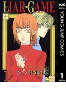 【1-5セット】LIAR GAME(ヤングジャンプコミックスDIGITAL)