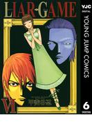 【6-10セット】LIAR GAME(ヤングジャンプコミックスDIGITAL)