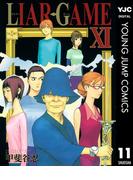 【11-15セット】LIAR GAME(ヤングジャンプコミックスDIGITAL)