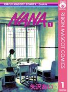 【全1-21セット】NANA―ナナ―