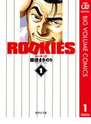 【全1-14セット】ROOKIES(ジャンプコミックスDIGITAL)