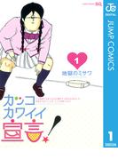 【全1-5セット】カッコカワイイ宣言!(ジャンプコミックスDIGITAL)