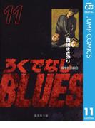 【11-15セット】ろくでなしBLUES(ジャンプコミックスDIGITAL)