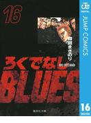 【16-20セット】ろくでなしBLUES(ジャンプコミックスDIGITAL)