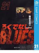 【21-25セット】ろくでなしBLUES(ジャンプコミックスDIGITAL)