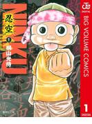 【全1-6セット】NINKU―忍空―(ジャンプコミックスDIGITAL)