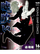 【16-20セット】嘘喰い(ヤングジャンプコミックスDIGITAL)
