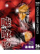 【26-30セット】嘘喰い(ヤングジャンプコミックスDIGITAL)