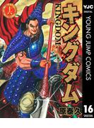 【16-20セット】キングダム(ヤングジャンプコミックスDIGITAL)