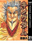 【21-25セット】キングダム(ヤングジャンプコミックスDIGITAL)