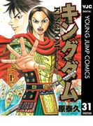 【31-35セット】キングダム(ヤングジャンプコミックスDIGITAL)