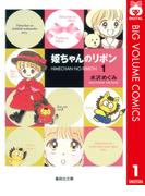 【1-5セット】姫ちゃんのリボン(りぼんマスコットコミックスDIGITAL)