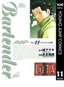 【11-15セット】バーテンダー(ヤングジャンプコミックスDIGITAL)