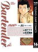 【16-20セット】バーテンダー(ヤングジャンプコミックスDIGITAL)