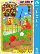 【全1-15セット】増田こうすけ劇場 ギャグマンガ日和(ジャンプコミックスDIGITAL)