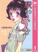 【全1-3セット】駅から5分(クイーンズコミックスDIGITAL)