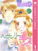 【1-5セット】ヘヴンリー・キス(クイーンズコミックスDIGITAL)