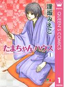 【全1-5セット】たまちゃんハウス(クイーンズコミックスDIGITAL)