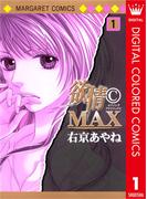 【全1-7セット】欲情(C)MAX カラー版(マーガレットコミックスDIGITAL)