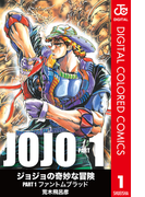 【全1-5セット】ジョジョの奇妙な冒険 第1部 カラー版