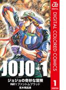 【全1-5セット】ジョジョの奇妙な冒険 第1部 カラー版(ジャンプコミックスDIGITAL)