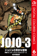 【6-10セット】ジョジョの奇妙な冒険 第3部 カラー版(ジャンプコミックスDIGITAL)